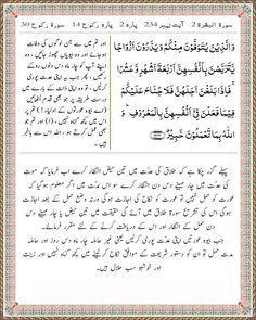 Para 2   Surah Al Baqarah 2   Ayat 234 Tafsir Al Quran, Sheet Music, Math Equations, Music Sheets