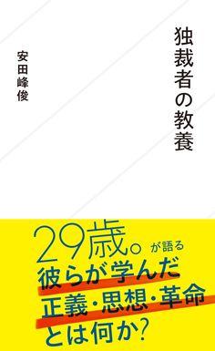 安田峰俊『独裁者の教養』