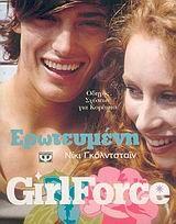 Girlforce: Ερωτευμένη