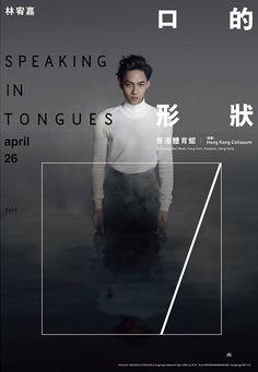 SPEAKING IN TONGUEYoga LINTour graphic/ poster/ kitsClient—HIM International Music Inc.Photographer—Shin Ming Liu at HāusennYear—2014