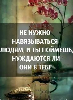 Olichka Ivakhnyuk | VK Wise Quotes, Motivational Quotes, Russian Quotes, Laws Of Life, Girly Pictures, Osho, Favorite Quotes, Philosophy, Quotations