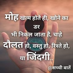 Osho Quotes On Life, Positive Quotes For Life Motivation, Good Thoughts Quotes, Reality Quotes, Attitude Quotes, Happy Birthday Love Quotes, Friendship Quotes In Hindi, Feeling Loved Quotes, Motivational Picture Quotes