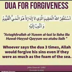 Dua for forgiveness Hadith Islam, Prophets In Islam, Duaa Islam, Allah Islam, Alhamdulillah, Islam Quran, Beautiful Quran Quotes, Islamic Love Quotes, Islamic Inspirational Quotes