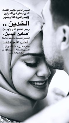 Quotations, Qoutes, Roman Love, What Is Love, My Love, Arabic Love Quotes, Love My Husband, Girly Pictures, Sweet Words