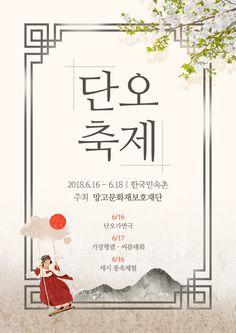 홍보 포스터 / 홍보 디자인 / 디자인 템플릿 / 포스터 템플릿 / 포스터 디자인 / 편집 디자인 / 망고보드 Korean Design, Japanese Design, Pop Design, Graphic Design, Event Poster Design, Event Banner, Promotional Design, Event Page, Creative Posters