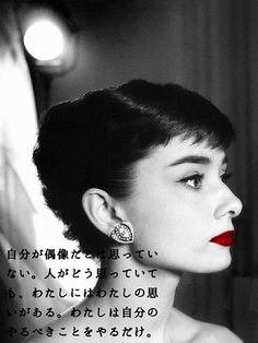 Check out pictures of actress Audrey Hepburn hair and hairstyles. Audrey Hepburn is famous for her roles in the films My Fair Lady, Breakfast at Tiffany's, and Roman Holiday. Hepburn passed away in Peinados Audrey Hepburn, Audrey Hepburn Mode, Audrey Hepburn Outfit, Audrey Hepburn Hairstyles, Audrey Hepburn Bangs, Audrey Hepburn Fashion, Audrey Hepburn Drawing, Divas, Scene Hair