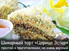 Шикарный торт царица эстер