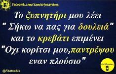 Funny Greek Quotes, Greek Memes, Funny Quotes, Have Some Fun, Funny Moments, Haha, Jokes, Humor, Photography