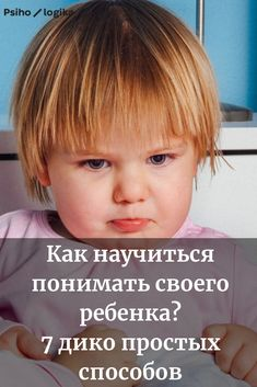 Как научиться понимать своего ребенка? Психология маленьких детей | psiho-logika.com | Психо/логика | В каком возрасте дети понимают, как лучше понять ребенка, как научиться понимать ребенка, как понять язык детей, что надо понять ребенку, дети не понимают родителей, знать и понимать ребенка, искусство понимать ребенка, понять ребенка и помочь, психология маленьких детей, психология мышления ребенка, ребенка нужно понять, учусь понимать ребенка, психология детей, психология ребенка. Perfect Image, Perfect Photo, Love Photos, Cool Pictures, Focus Online, Kids Corner, Toddler Activities, Parenting Hacks, Interview