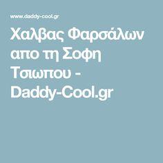 Χαλβας Φαρσάλων απο τη Σοφη Τσιωπου - Daddy-Cool.gr