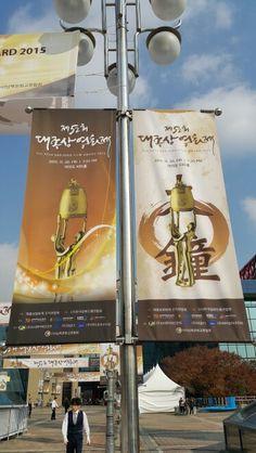 2015 제52회 대종상(大鐘賞, Grand Bell Awards), KBS홀에서 준비가 한창입니다. 2015.11.20.(금) 대종상 남우주연상 후보  황정민(국제시장), 하정우(암살), 손현주(악의 연대기), 유아인(사도, 베테랑) 대종상 여우주연상 후보  김윤진(국제시장), 전지현(암살), 김혜수(차이나타운), 한효주(뷰티 인사이드), 엄정화(미쓰 와이프)