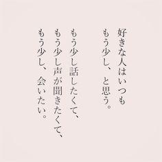 """カフカ on Instagram: """". #言葉 #好きな人 #恋愛 #恋人 #友達 #大切 #大切な人 #もう少し #会いたい"""" Japanese Love Quotes, Creative Posters, Let Me Know, Positive Words, Love Words, Love Letters, Proverbs, Quotations, Poems"""