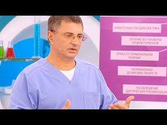 7 ошибок в лечении щитовидной железы | Доктор Мясников - YouTube Youtube, Health