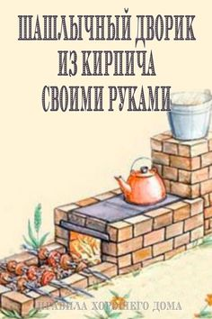 Diy Outdoor Fireplace, Wood Fireplace, Outdoor Oven, Outdoor Cooking, Barbecue Four A Pizza, Bbq Places, Stove Oven, Rocket Stoves, Gardening Supplies