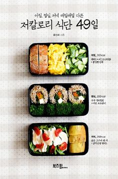 off) Low Calorie Diet 49 Days: Breakfast, Lunch, Dinner . 1000 Calorie Diet Plan, Low Calorie Diet, Diet Recipes, Cooking Recipes, Healthy Recipes, Korean Diet, Diet Menu, Diet Meal Plans, Bento