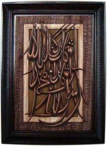 Proses pembuatan kerajinan dari bambu berbentuk kaligrafi