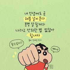 Shin Chan Wallpapers, Korean Language Learning, Korean Quotes, Learn Korean, Funny Cartoons, Wisdom, Rainbow, Thoughts, Humor