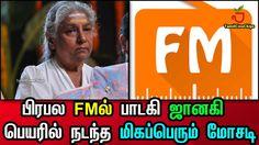பிரபல FMல் பாடகி ஜானகி பெயரில் நடந்த மிகப்பெரும் மோசடி !!| Tamil Cinema ...