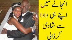 دادا نے انجانے میں اپنی سگی پوتی سے شادی کر لی۔ طلاق کا کوئی ارادہ نہیں