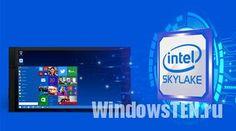Поддержка устройств с процессором Skylake для Windows 7 и 8.1 продлена до 2018 года