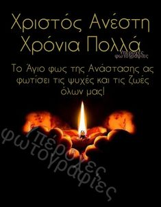 Greek Quotes, Movie Posters, Easter Activities, Film Poster, Billboard, Film Posters