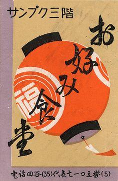 japanese matchbox label by Maraid http://www.flickr.com/photos/maraid/3006114428/in/pool-676386@N23/