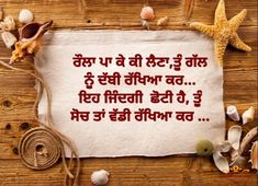 True Feelings Quotes, Good Thoughts Quotes, Reality Quotes, Attitude Quotes, Positive Thoughts, Sikh Quotes, Gurbani Quotes, Punjabi Quotes, True Quotes