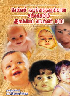 Tamil Baby Girl Names, Tamil Girls, Name Astrology, Baby Name Letters, Poster Background Design, Baby Name List, Names With Meaning, Cute Babies, Boys