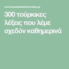 300 τούρκικες λέξεις που λέμε σχεδόν καθημερινά Education, Quotes, Storage, Quotations, Purse Storage, Larger, Onderwijs, Learning, Quote