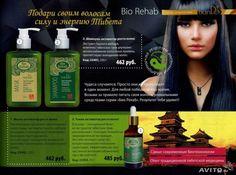Комплекс Bio Rehab — и ваши волосы гуще и пышнее - 23 Июля 2015 - Блог - Умножай свой бизнес!!!