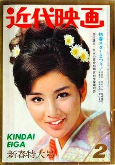 近代映画 吉永小百合 Turning Japanese, Book Jacket, Japanese Beauty, Classic Collection, Beautiful Person, Vintage Japanese, Vintage Posters, Movie Stars, Pop Culture