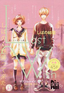 lectura Last Wish Manga, Last Wish Manga Español, Last Wish Capítulo 2