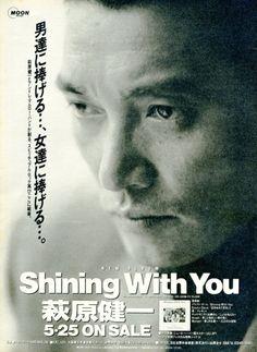 萩原健一「Shining With You」
