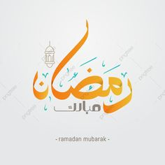 Ramadan kareem in elegant arabic calligraphy with lantern free logo design template PNG and PSD Mecca Images, Adobe Photoshop, Mubarak Ramadan, Ramadan Kareem Vector, Coffee Vector, Text Effects, Create Website, Free Logo, Logo Design Template