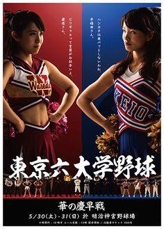"""5月30、31日の2日間、東京六大学野球が開催された。""""華の慶早戦""""、試合が盛りあがったのはいうまでもないが、今年は試合前にもう一つの盛り上がりを見せていた。"""