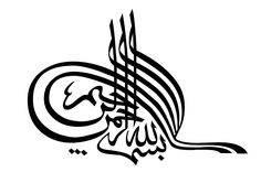 Arabic calligraphy Basmala Islamic calligraphy, Bismillah Best , white and black text PNG clipart Bismillah Calligraphy, Caligraphy, Islamic Wall Art, Stencil Templates, Arabic Art, Islamic Pictures, Banner Printing, Illustrations, Free Design