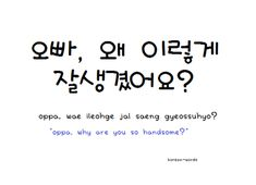 ImageFind images and videos about korean, korea and oppa on We Heart It - the app to get lost in what you love. Korean Slang, Korean Phrases, Japanese Phrases, Korean Quotes, Learn Basic Korean, How To Speak Korean, Korean Words Learning, Korean Language Learning, Foreign Language