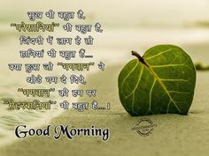 Picture: sukh bhi bohat he – good morning Good Morning Hindi Messages, Gud Morning Images, Beautiful Morning Quotes, Good Morning Honey, Good Morning Friends Quotes, Sunday Quotes Funny, Latest Good Morning, Good Morning Gif, Christmas Bible Verses