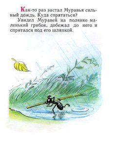 Kids Story Books, Vintage Children, Toddler Activities, Illustration, Fairy Tales, Pictures, Short Stories, Libros, Vintage Kids