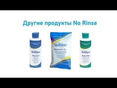 Гель для мытья тела No Rinse