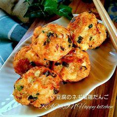 かりふわっエアリー❤豆腐のネギ塩鶏だんご&前向きビーーーーム