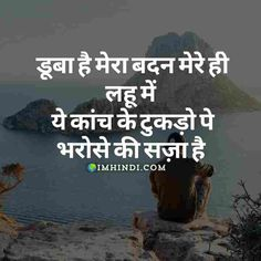Sad Shayari (सैड शायरी) Very Sad Shayari in Hindi Quotes In Hindi Attitude, Funny Quotes In Hindi, Love Quotes Poetry, Funny Friendship Quotes, Sad Life Quotes, Friendship Shayari, Relationship Quotes, Romantic Shayari In Hindi, Hindi Shayari Love