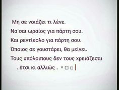 All Quotes, Greek Quotes, Great Words, Wise Words, Love You Babe, My Love, True Stories, Favorite Quotes, Real Life