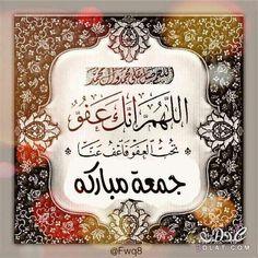 Jummah Mubarak to allzzzz! Islamic Images, Islamic Messages, Islamic Pictures, Islamic Art, Islamic Prayer, Islamic Gifts, Juma Mubarak Images, Jumma Mubarik, Anime Cupples