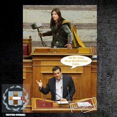 Η ΔΙΑΔΡΟΜΗ ®: Αστεία σχόλια για τη νέα κυβέρνηση