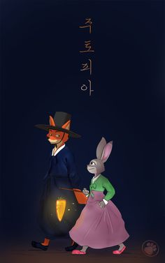 [더콘테스트] 주토피아 팬아트 능력자 공모전 Disney Zootropolis, Disney Love, Disney Magic, Nick And Judy, Pixie Hollow, Judy Hopps, Disney Fairies, Zootopia, Disney And Dreamworks