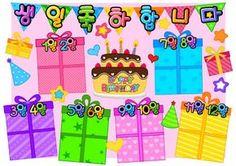 미리보기 이미지 Diy And Crafts, Arts And Crafts, Paper Crafts, Birthday Board, Easter Party, Happy Birthday, Classroom, Education, Manualidades
