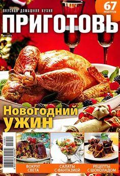 Приготовь. № 1 (январь 2015)