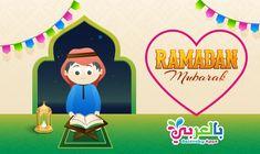 Free Printable Ramadan Decorations .. Ramadan Decoration PDF ⋆ belarabyapps Ramadan Cards, Ramadan Greetings, Ramadan Activities, Activities For Kids, Ramadan Lantern, Happy Eid Mubarak, Ramadan Decorations, Paper Lanterns, Kids Cards