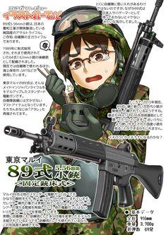 東京マルイ 電動ガン 89式小銃 <固定銃床式> 1